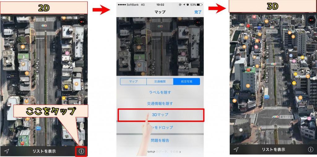 マップを3Dで見る方法