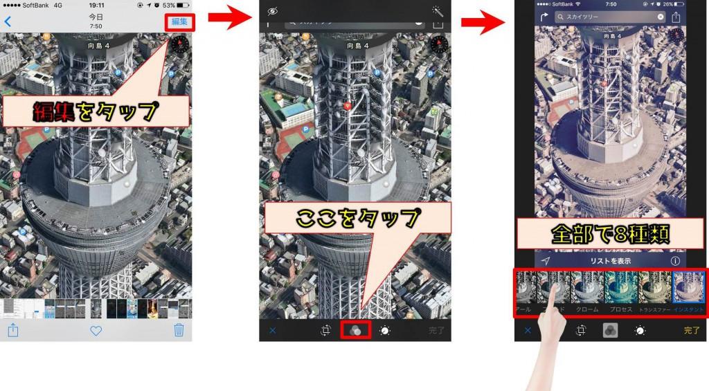 写真の色を変える方法-iPhone