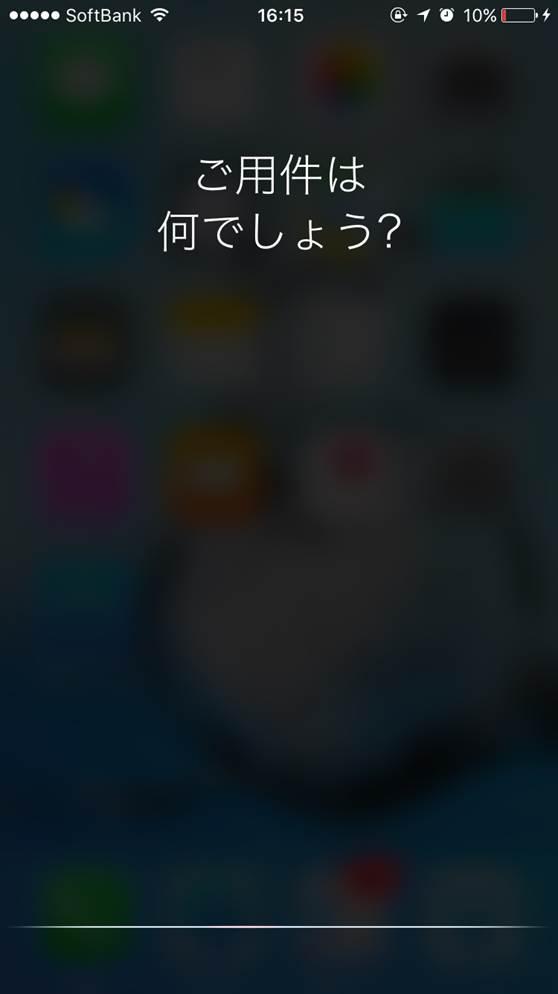 Siri-起動