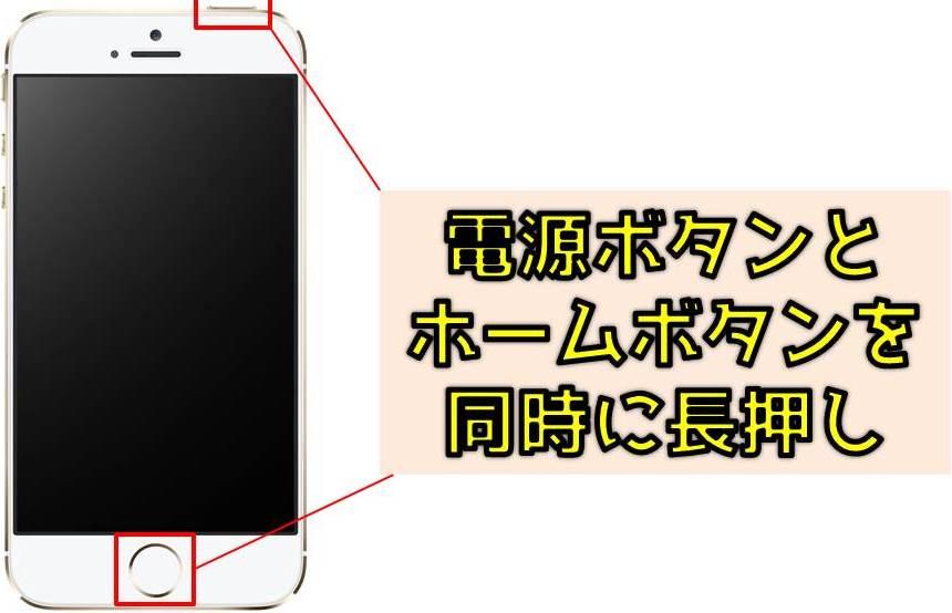 iPhone-再起動の方法