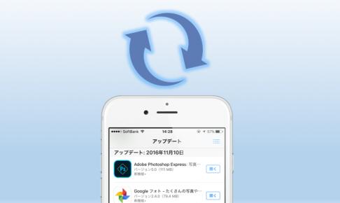 iphone-app-update