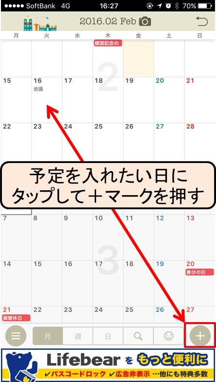カレンダーの使い方-lifebear