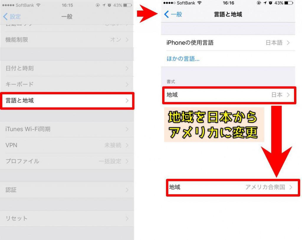 地域を日本に-iPhone