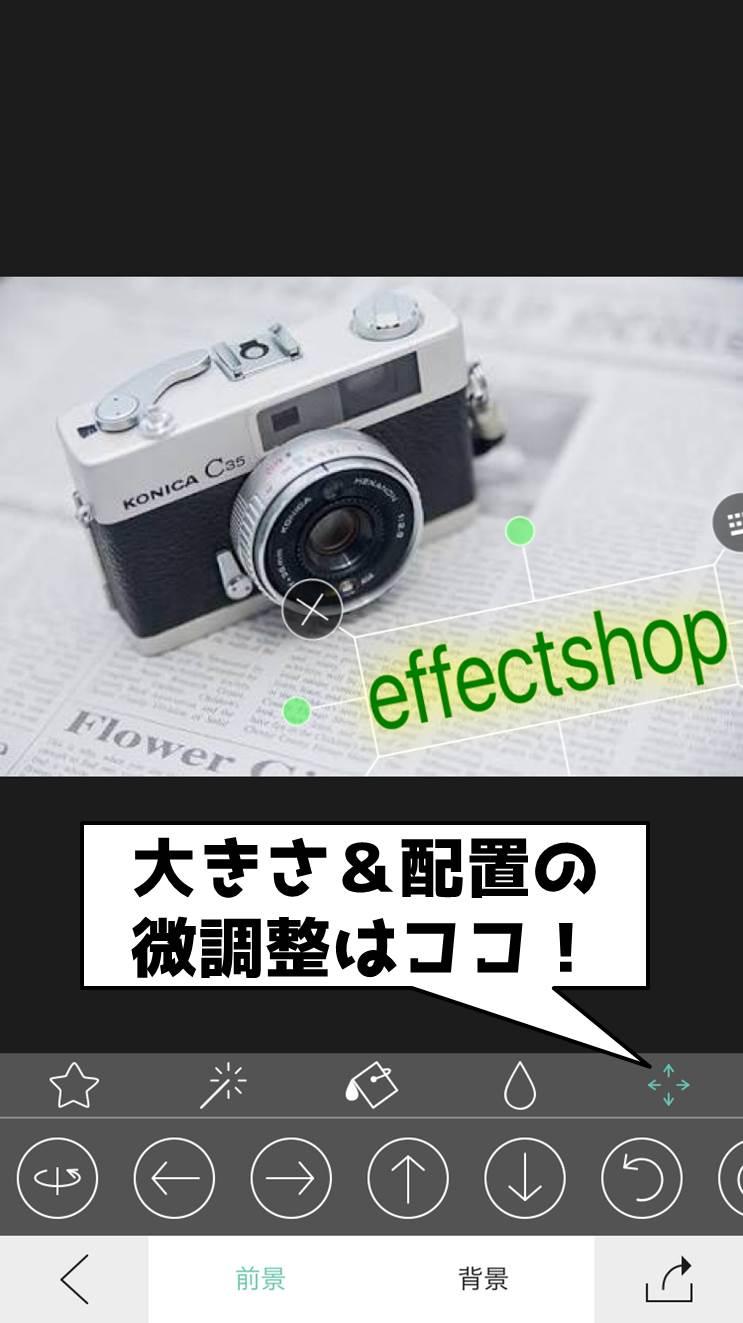 大きさ&配置の微調整-Effectshop