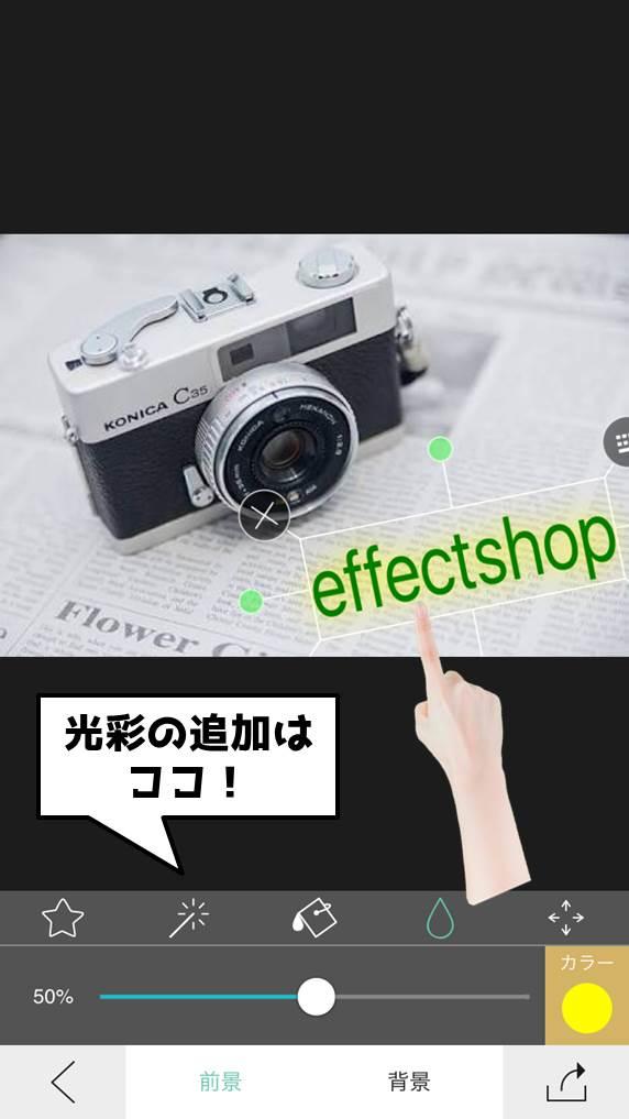 文字に光彩を追加-Effectshop