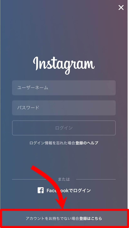 新規アカウント作成-instaagramu