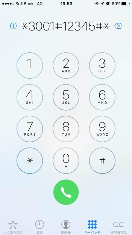 電波強度を数字化するコード-iPhone