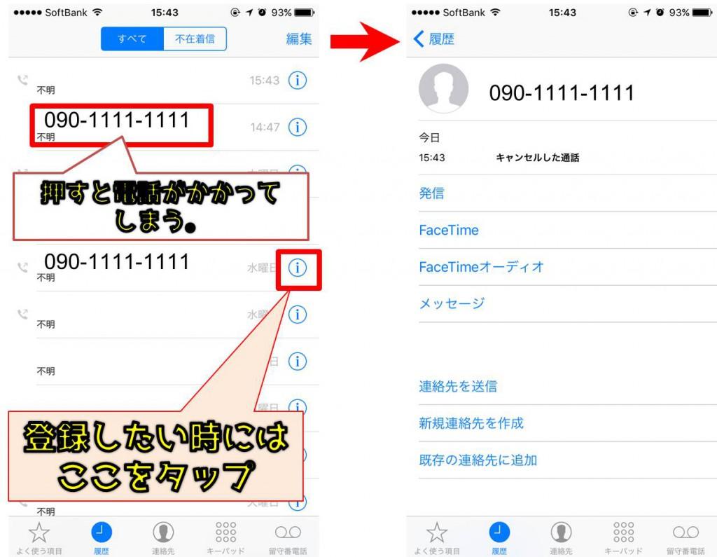 電話帳登録方法-iPhone