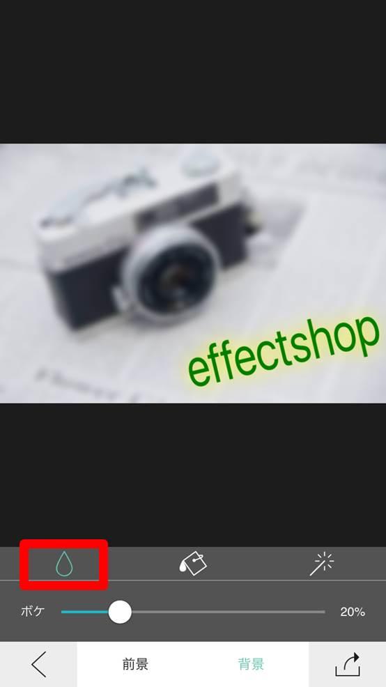 Effectshop-ぼかしの入れ方