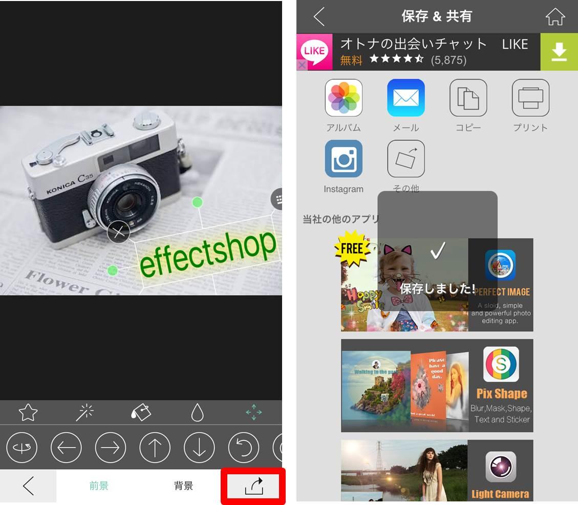 Effectshop-保存方法