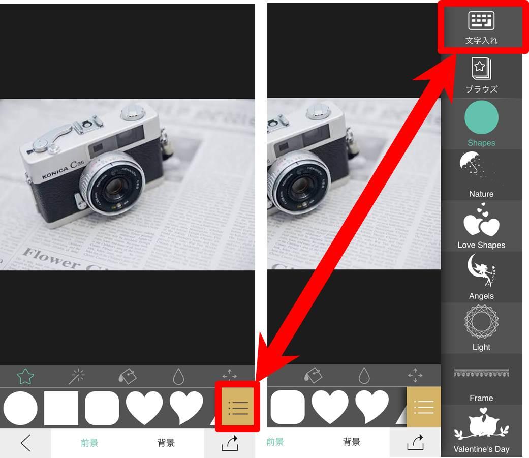 Effectshop-文字入れ操作