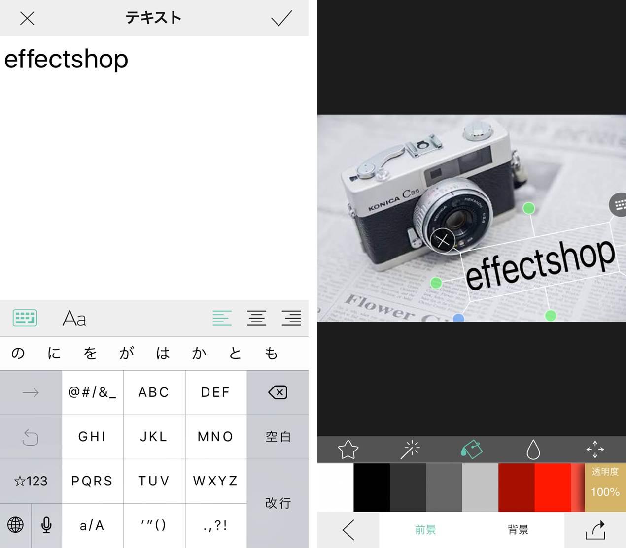 Effectshop-文字入れ