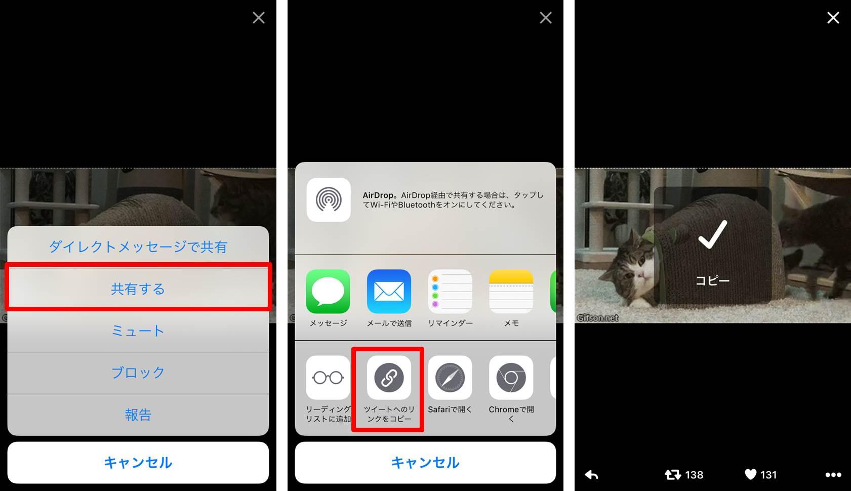 GIFアニメを保存-twitter②