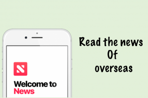 read-the-news-of-overseas-iphone