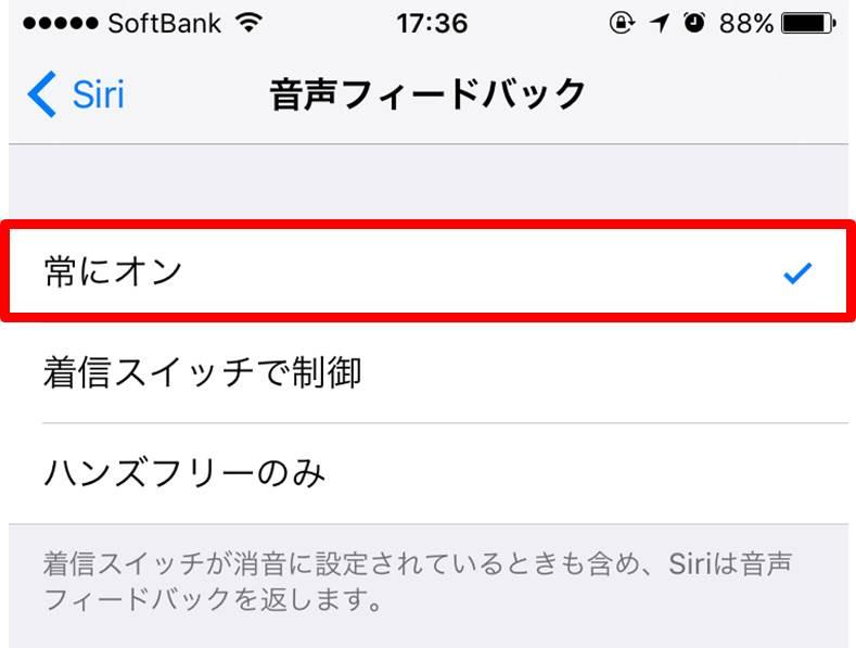 Siri-音声フィードバック