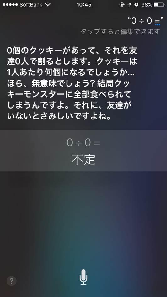 Siri-0÷0の答え
