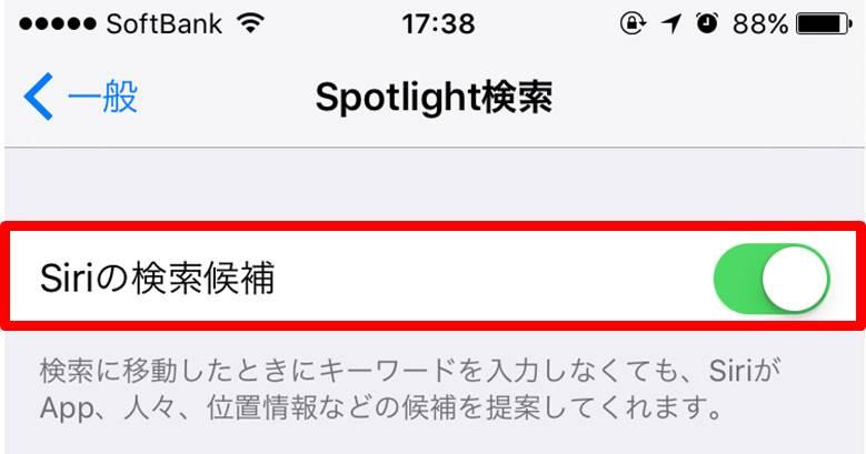 Spotlight-Siri