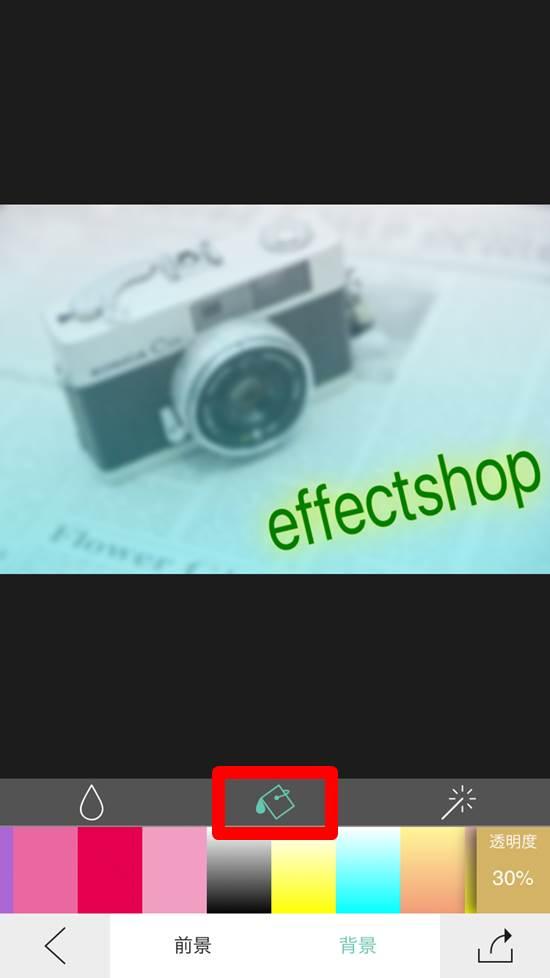 effectshop-背景色の変更