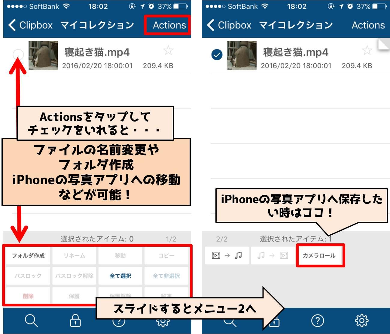 iPhoneへの保存-Clipbox