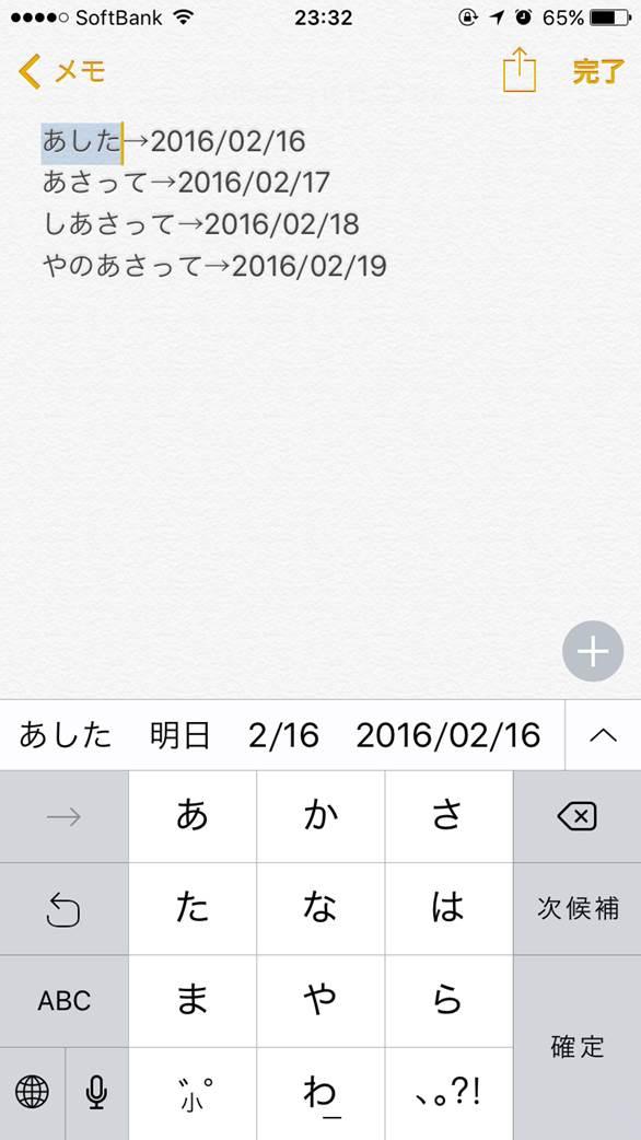 iPhone-日付入力