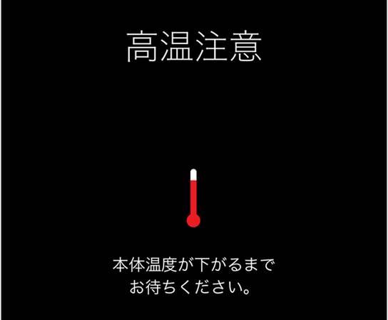 iPhone-高温注意