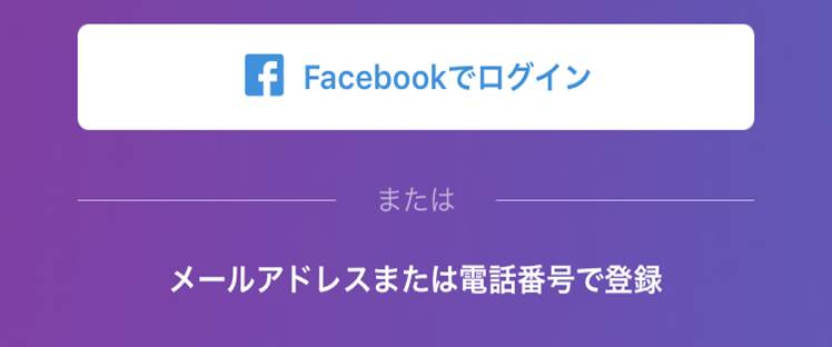 instagram-登録方法