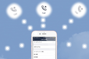 line-outの使い方
