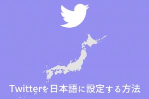 twitter-日本語設定