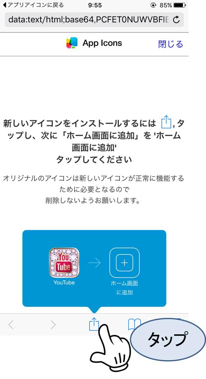 アプリアイコン無料-ホームに追加