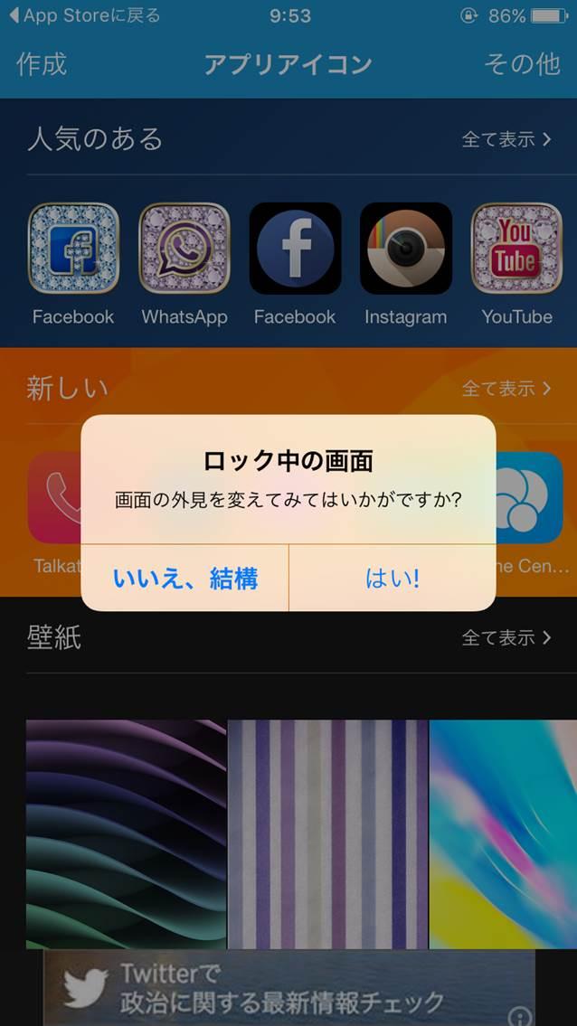 アプリアイコン無料2