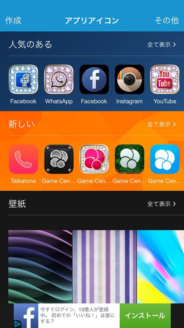 アプリアイコン無料3