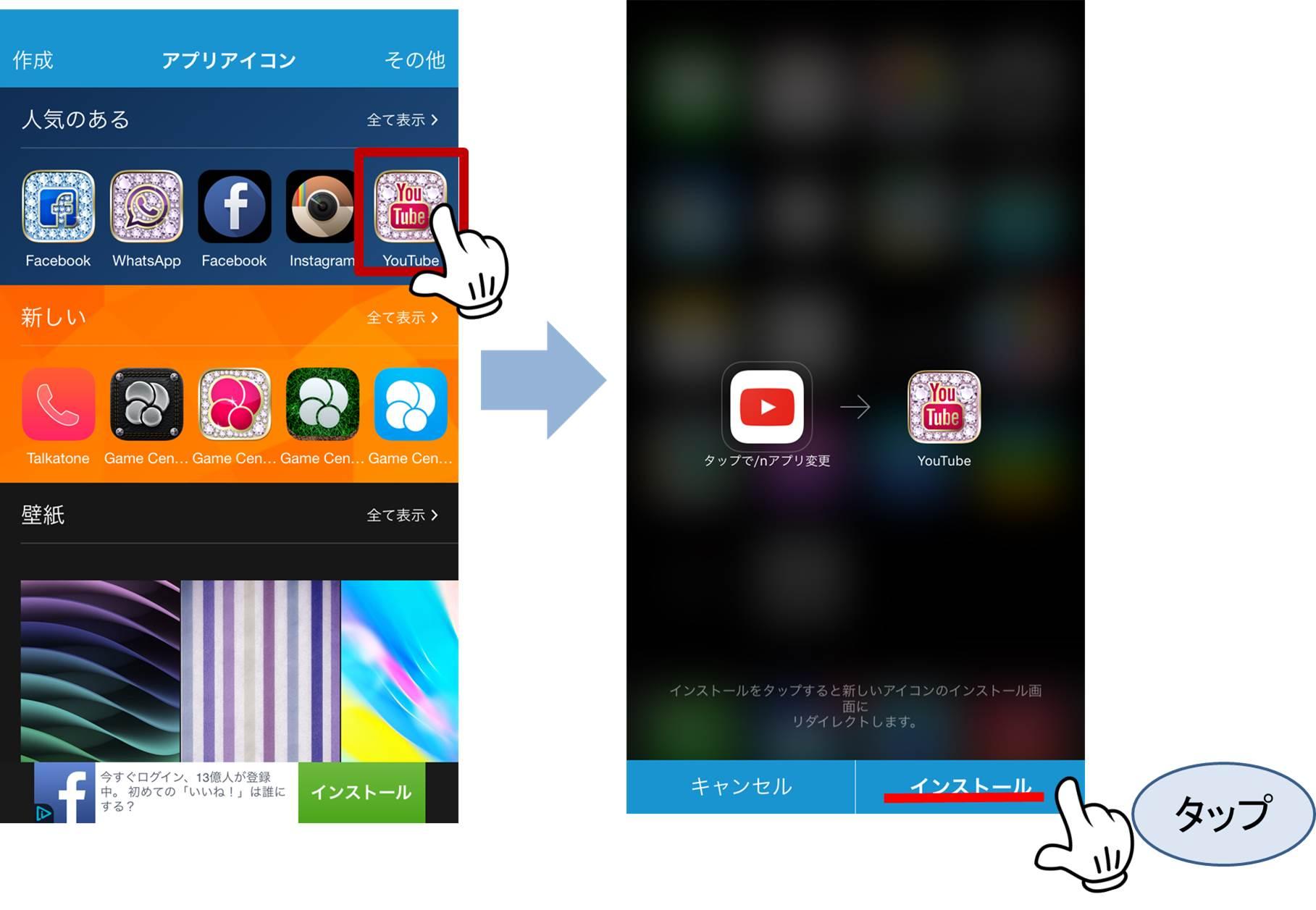 アプリ変更-インストール