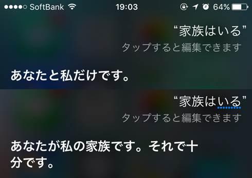 家族はいる?-Siri