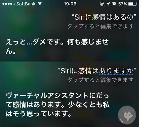 感情はありますか?-Siri