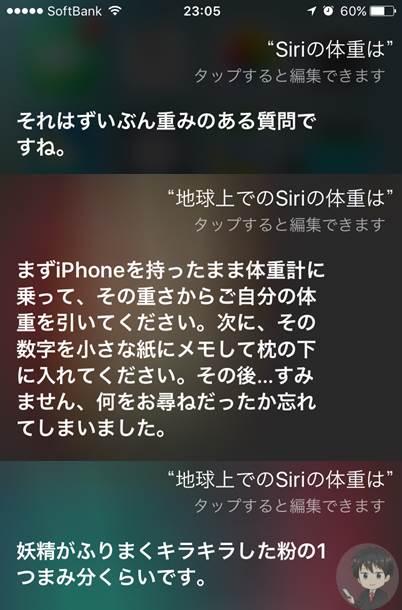 Siriの体重は?