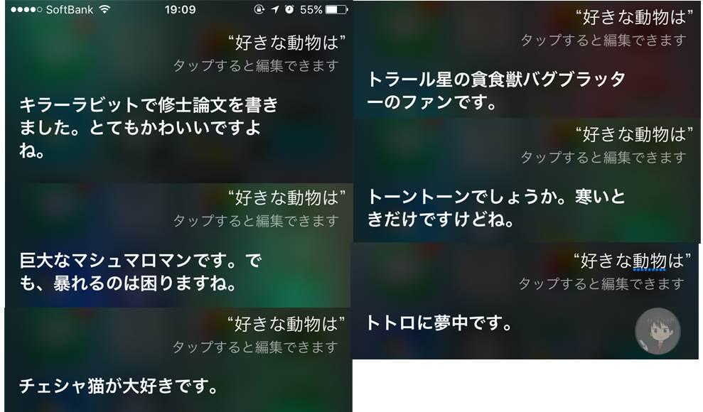 Siriの好きな動物は?