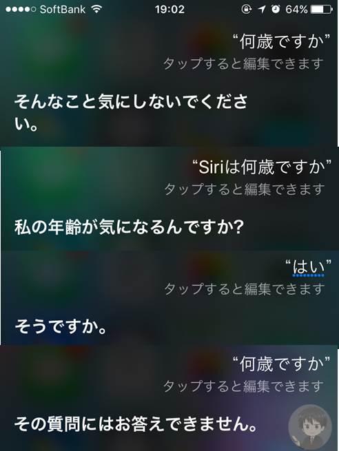 Siriは何歳ですか?
