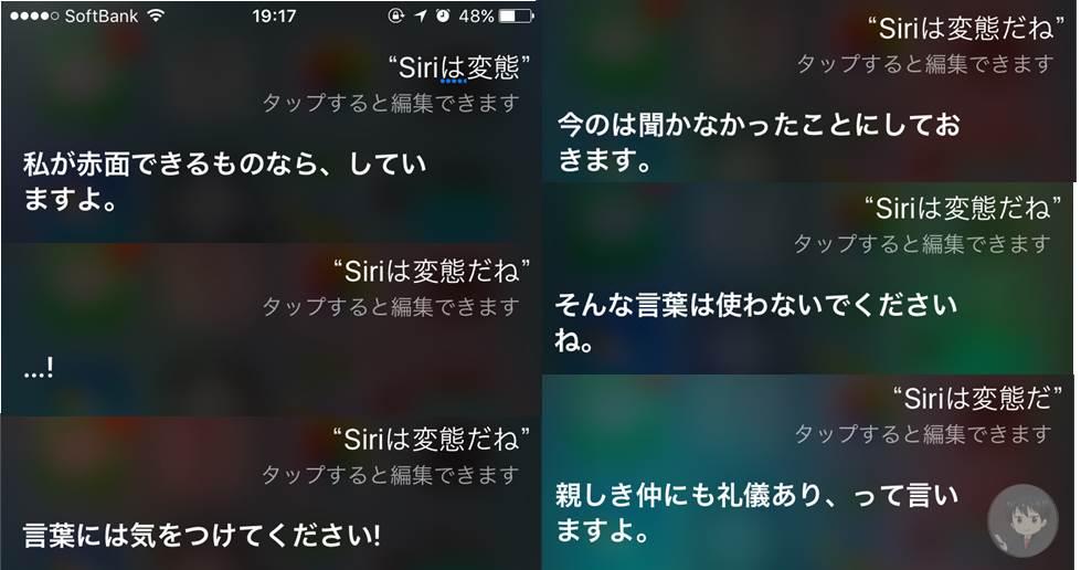 Siriは変態です