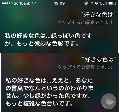Siriへの質問-好きな色は?