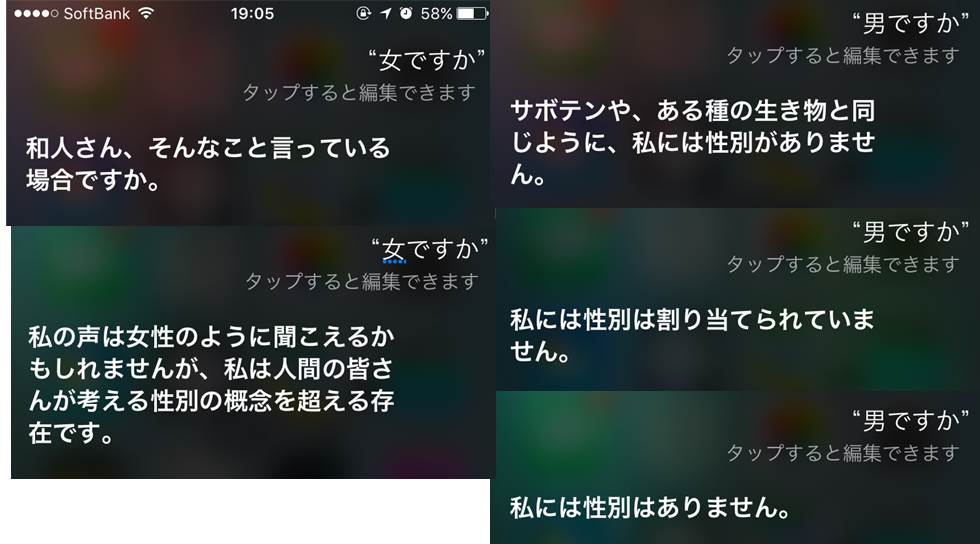 Siriへの質問-男ですか?女ですか?
