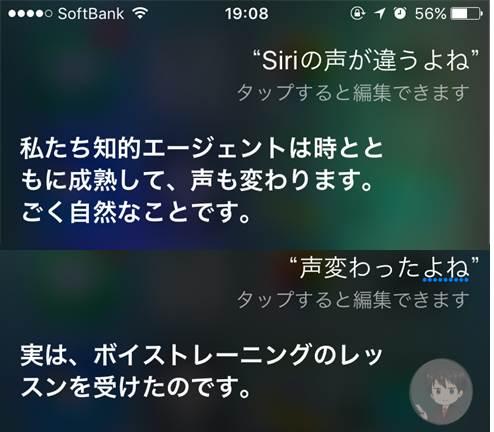 Siri-声変わったよね?
