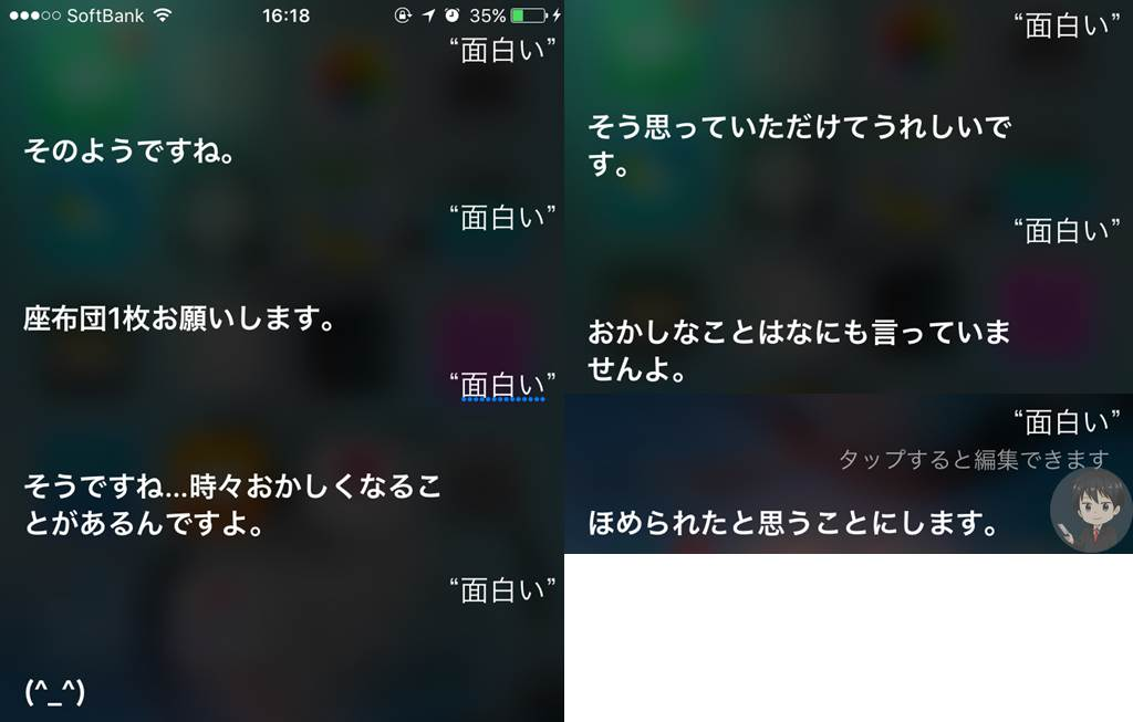 Siri-面白い