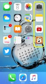 ④利き手側に使用頻度の高いアプリを配置