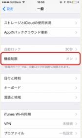 ⑦設定アプリ⇒機能制限