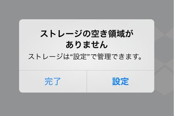 メモリ不足-iPhone