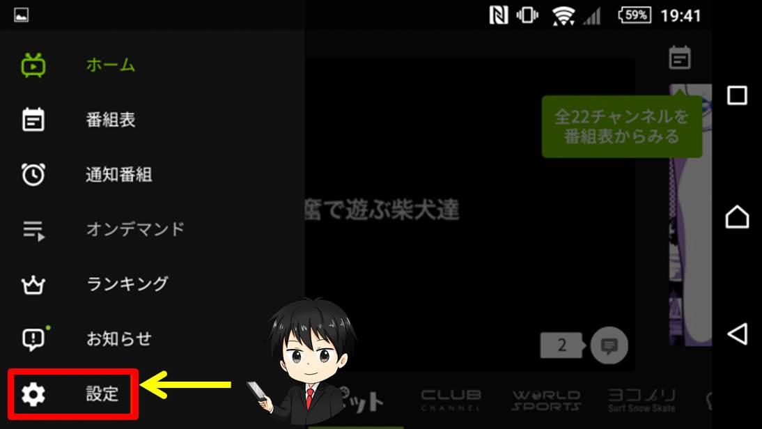 AbemaTV-Android-画質変更