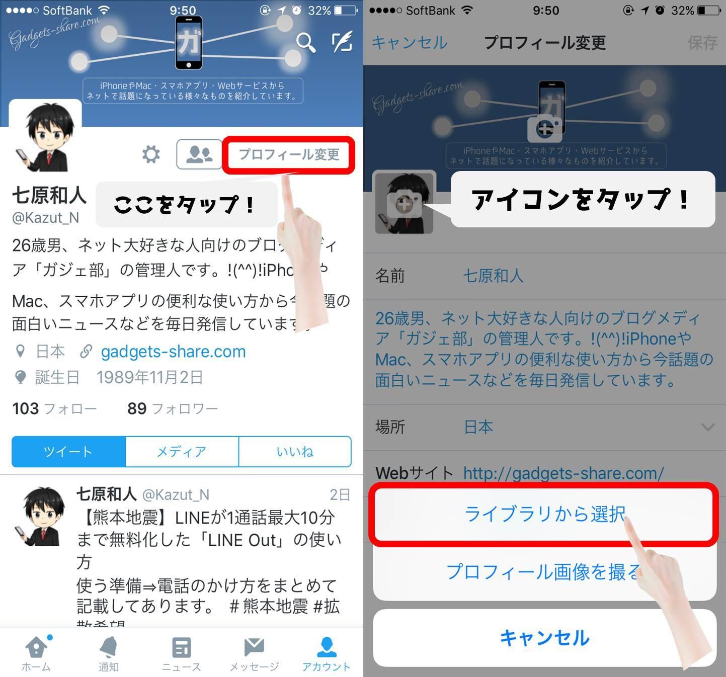 Twitterのプロフィール画像を変更,iPhone