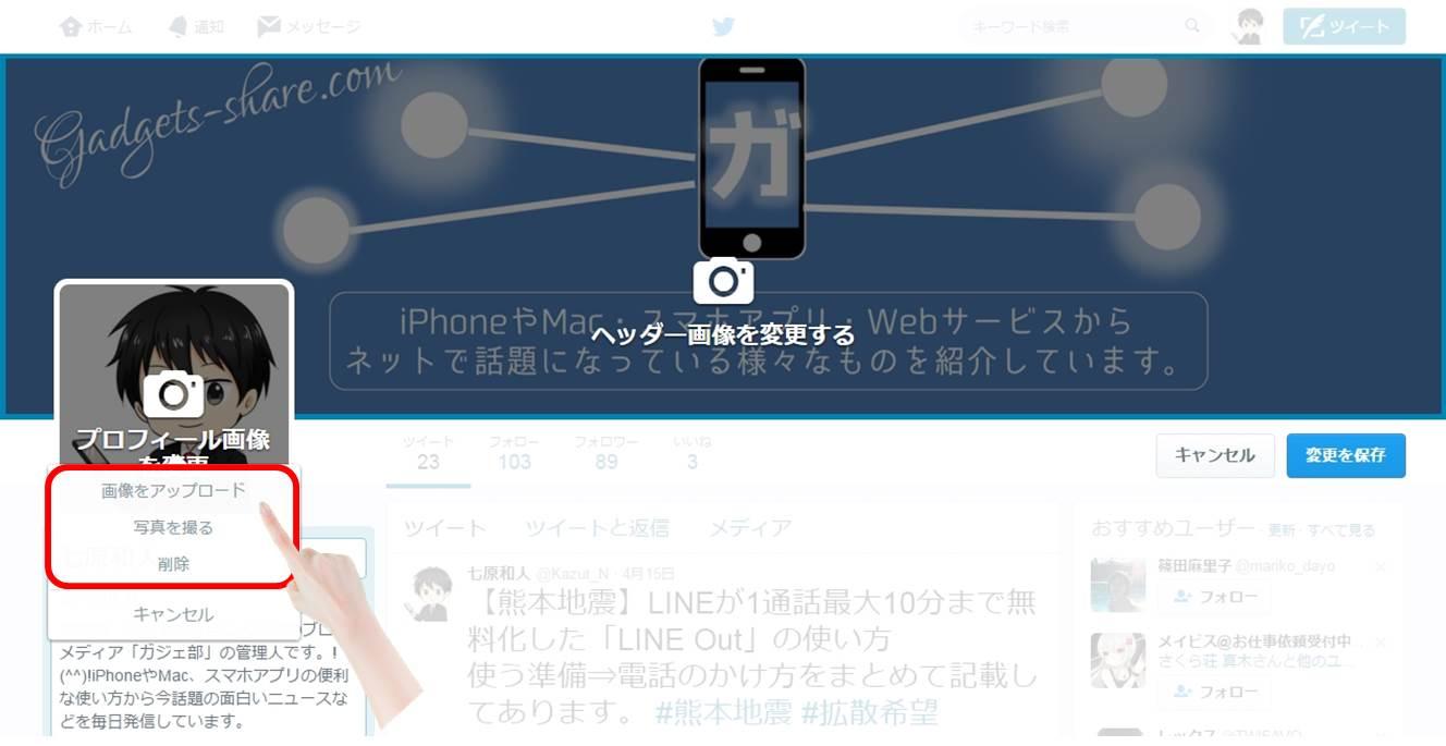 Twitterのプロフィール画像を変更-pc