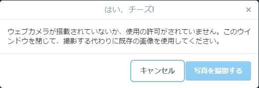 Twitterのプロフィール画像変更-写真を撮る