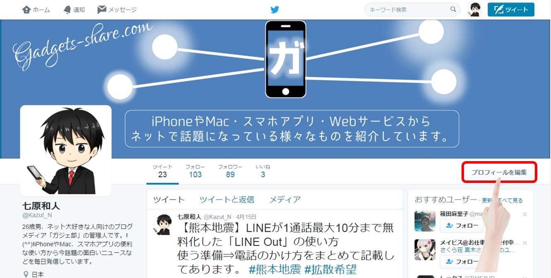 Twitter-pc-プロフィール編集